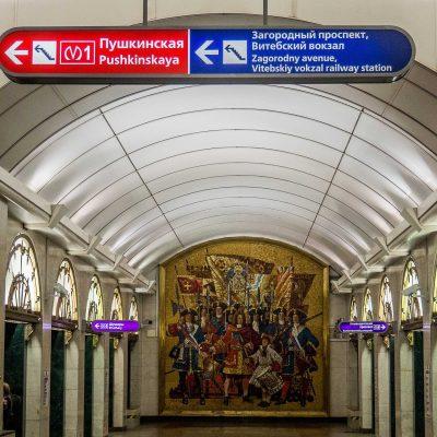 la station de métro Admiralteiskaya